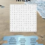 Greek Islands Word Search Puzzle Pinterest Graphic Greek Version