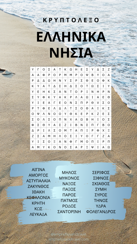 Greek Islands Word Search Puzzle Pinterest Graphic Greek Version